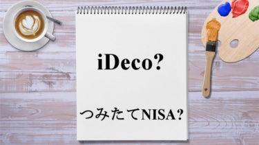 「iDeCo」VS「つみたてNISA」どっちがおすすめ?