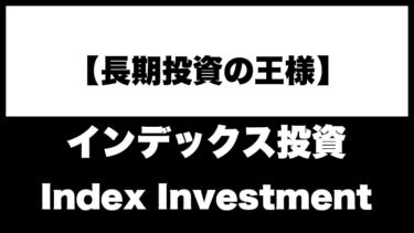 インデックス投資は長期投資の王道