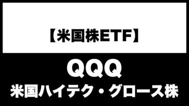 【米国株ETF QQQ】大型ハイテク・グロース株へ分散投資
