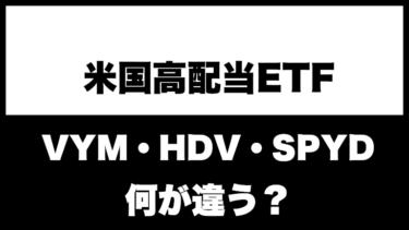 【米国高配当株ETF】VYM・HDV・SPYDの比較と特徴