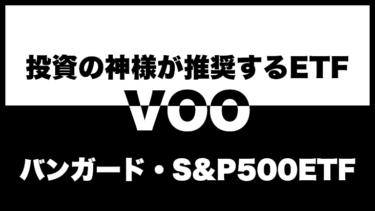 投資の神様も勧めるETF【VOO(バンガード・S&P500ETF)】