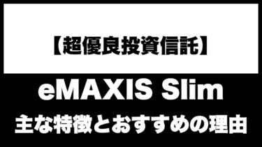 【投資信託】eMAXIS Slimシリーズの特徴とおすすめの理由