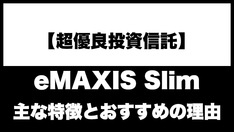 emaxis-slim主な特徴とお勧めの理由