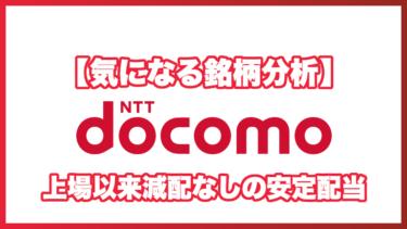 NTTドコモ株(9437) 安定の高配当銘柄【上場以来減配なし!】