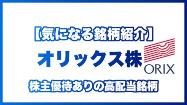 オリックス株 株主優待ありの高配当銘柄【気になる銘柄紹介】