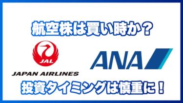 JALとANA 人気の航空株は買い時か?