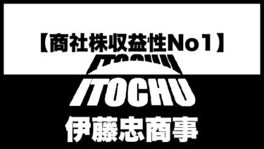 伊藤忠商事の決算から見る株の買い時【収益性No1の商社株】