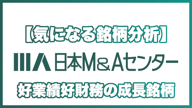 日本M&Aセンター(2127)好業績好財務の成長株を分析
