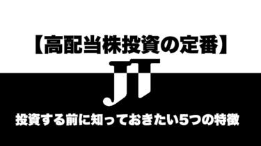 【高配当の定番】JT株(2914)投資する前に知っておきたい5つの特徴