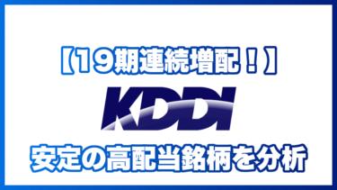 KDDI(9433)株 19期連続増配!安定の高配当銘柄を分析