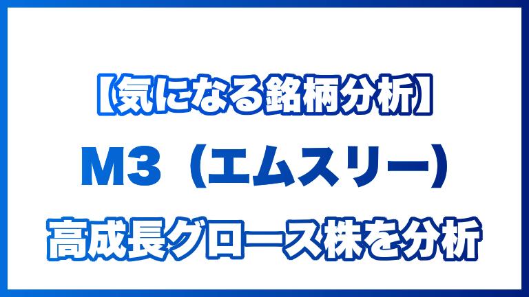 M3(エムスリー)高成長グロース株