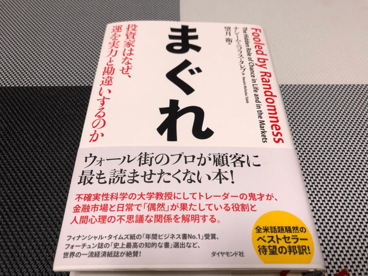 まぐれ Fooled by Randomness (The Hidden Role of Chance in Life and in the Markets)