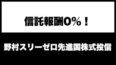 【信託報酬0%!】野村スリーゼロ先進国株式投信の特徴を簡単解説