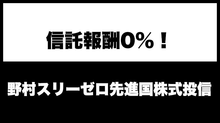 野村スリーゼロ先進国株式投信