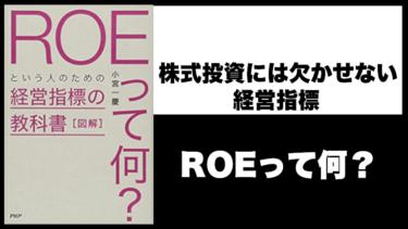 ROE(自己資本利益率)って何?株式投資には欠かせない企業の経営指標が分かりやすい本