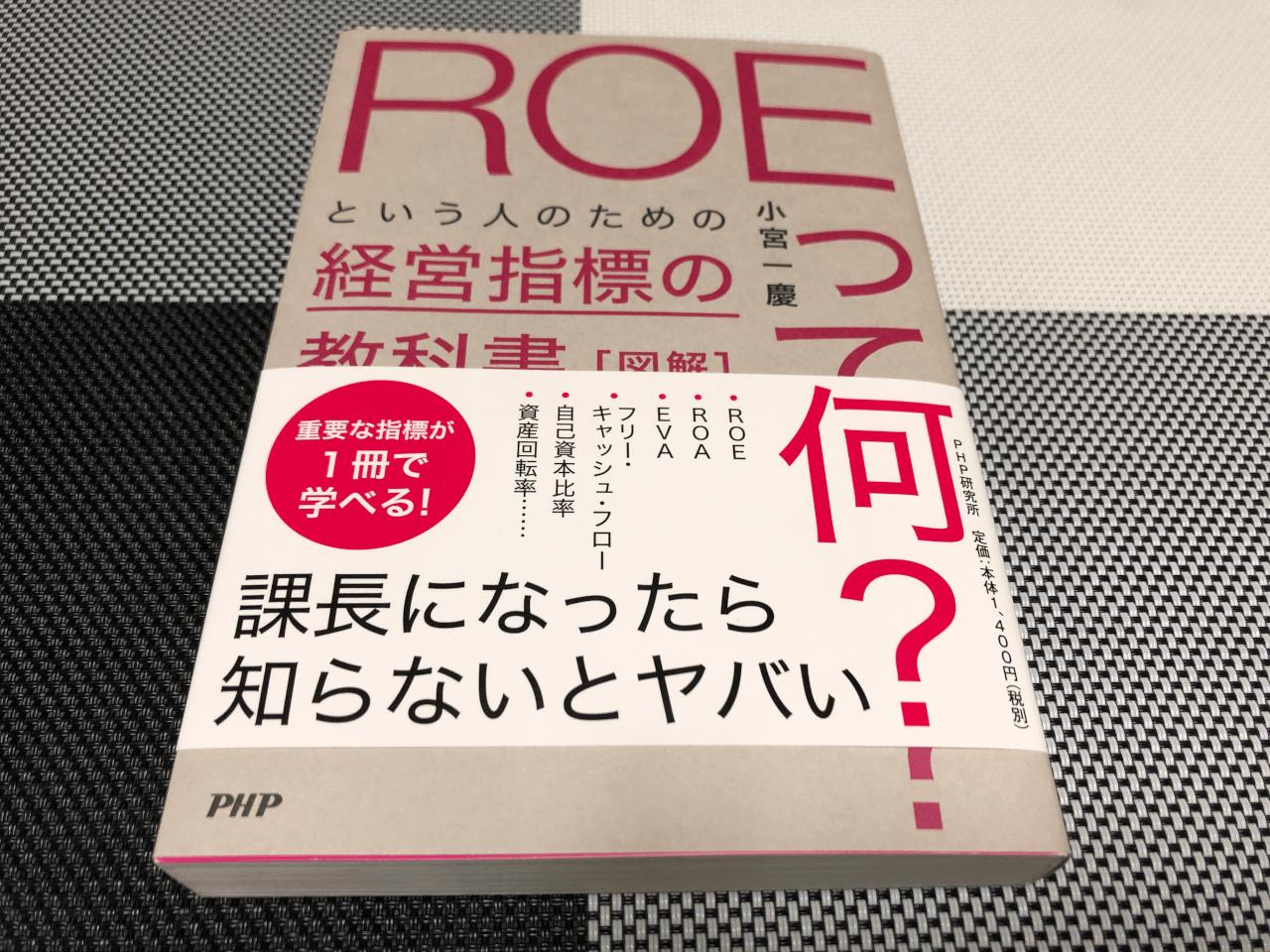 【図解】ROEって何?という人のための経営指標の教科書