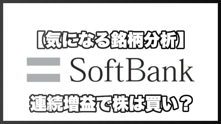 softbank(9943)