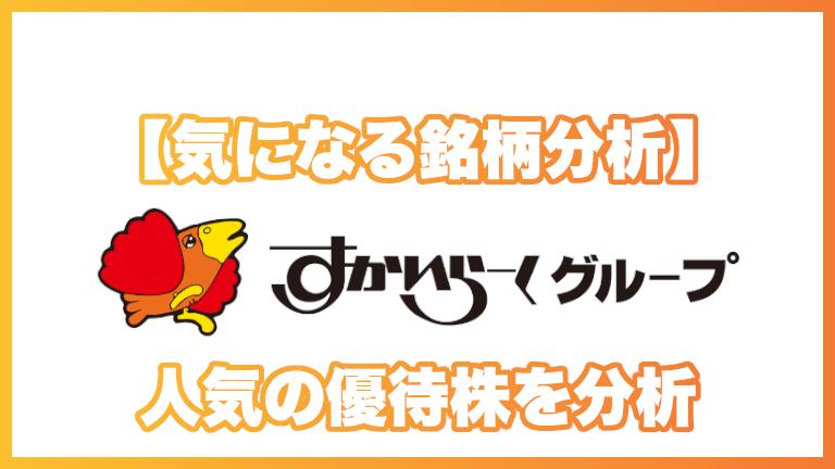 すかいらーく(3197)株。人気優待株を分析