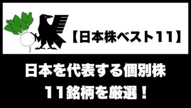 【国内株限定】グロース株やディフェンシブ株などから日本を代表する11銘柄を厳選!