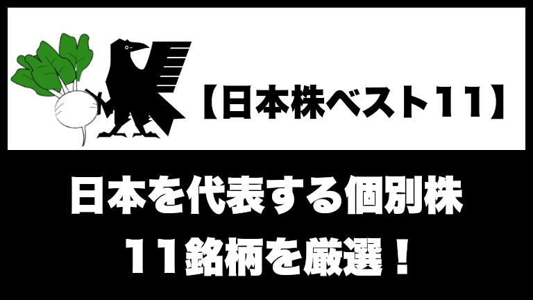 【日本株ベストイレブン!】日本の有望な個別株11銘柄を厳選!