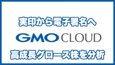 GMOクラウド(3788)電子契約サービスで注目の株を分析!