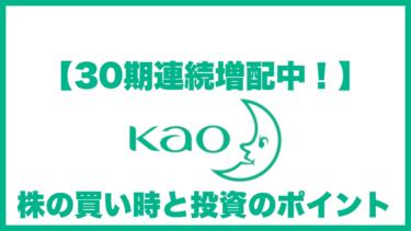 【30期連続増配中!】花王(4452)株の買い時と投資のポイント
