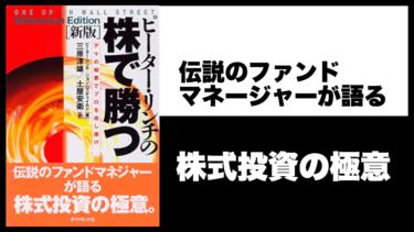 【おすすめ株本】初心者でもわかりやすい有望株の特徴