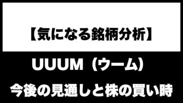 UUUM(3990)の今後の見通しと株の買い時を分析