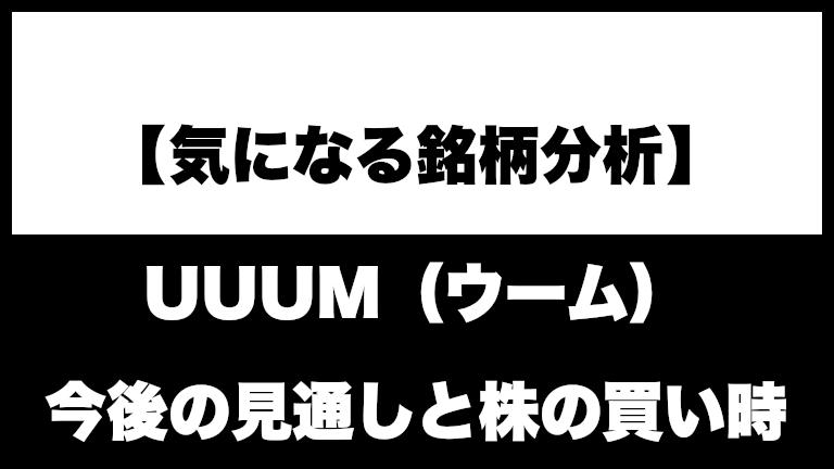 UUUM(ウーム)