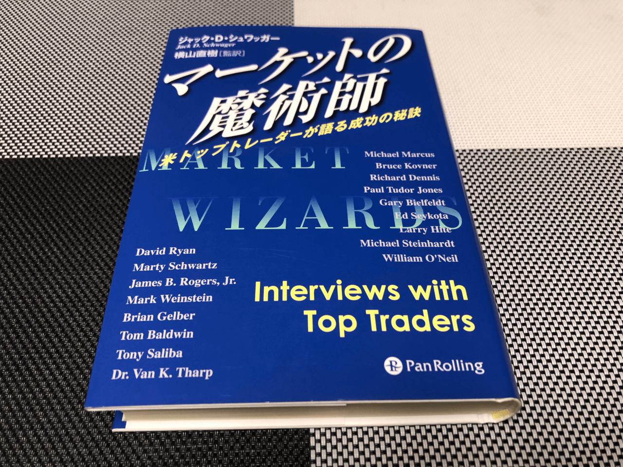 マーケットの魔術師 Market Wizards