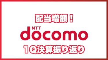 NTTドコモ(9437)株 配当増額!決算振り返りと今後の見通し