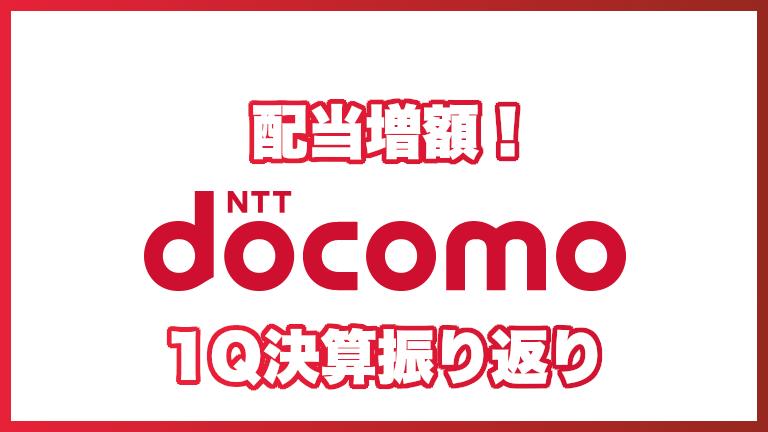 NTTドコモ21年1Q決算振り返り