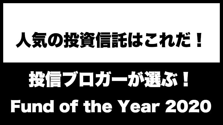 人気の投資信託はこれだ!投信ブロガーが選ぶ!Fund of the Year 2020