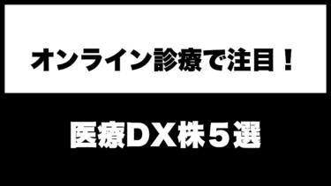 【株式投資】オンライン診療で注目の医療DX株
