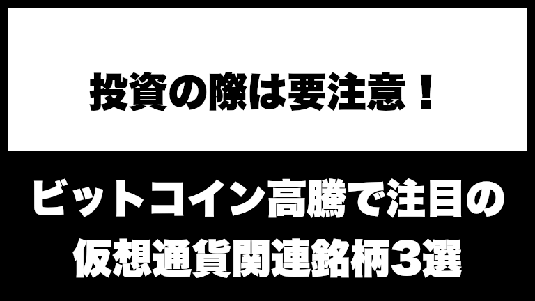 【株式投資】仮想通貨(暗号資産)関連銘柄3選!