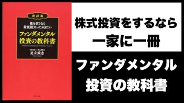【株式投資におすすめの本】「株を買うなら最低限知っておきたい ファンダメンタル投資の教科書」を要約