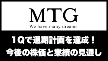 MTG(7806)今後の株価と業績見通し