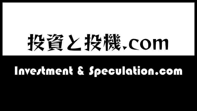 投資と投機.com