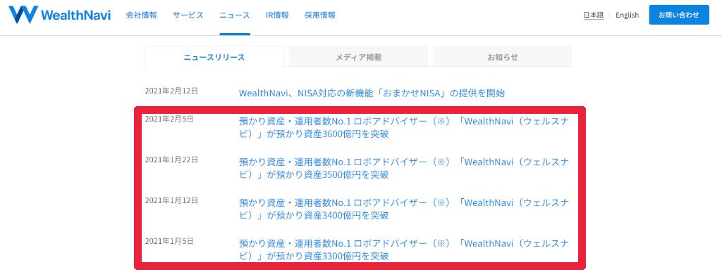 WealthNavi(ウェルスナビ)公式サイト/預かり資産