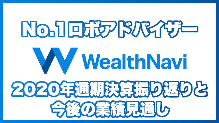 WealthNavi(ウェルスナビ))2020年12月期通期決算振り返りと今後の業績予想