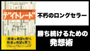 【株トレーダー必見の名著】デイトレード