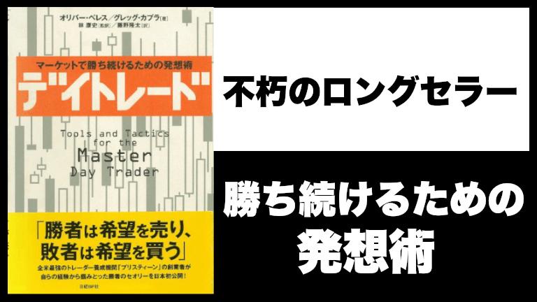 デイトレード【トレーダー必見の名著】